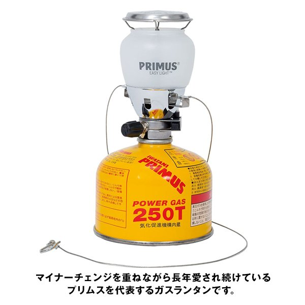 PRIMUS プリムス 2245ランタン 点火装置付 IP-2245A-S Easy Light イージーライト|2m50cm|04