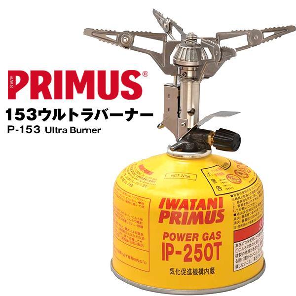 シングルバーナー PRIMUS プリムス 153ウルトラバーナー P-153 Ultra Burner|2m50cm