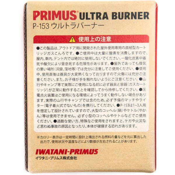 シングルバーナー PRIMUS プリムス 153ウルトラバーナー P-153 Ultra Burner|2m50cm|12