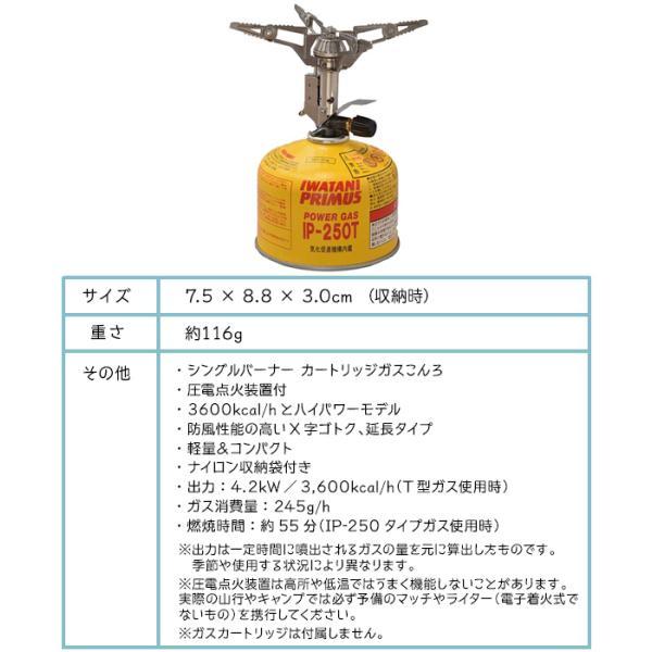 シングルバーナー PRIMUS プリムス 153ウルトラバーナー P-153 Ultra Burner|2m50cm|13