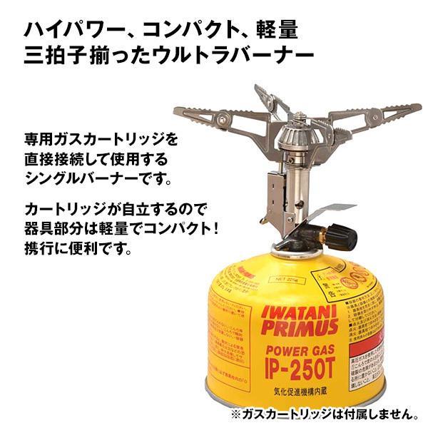 シングルバーナー PRIMUS プリムス 153ウルトラバーナー P-153 Ultra Burner|2m50cm|02