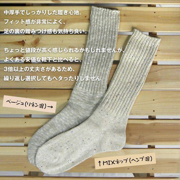 Small Stone Socks  綿麻混リブソックス 2m50cm 02