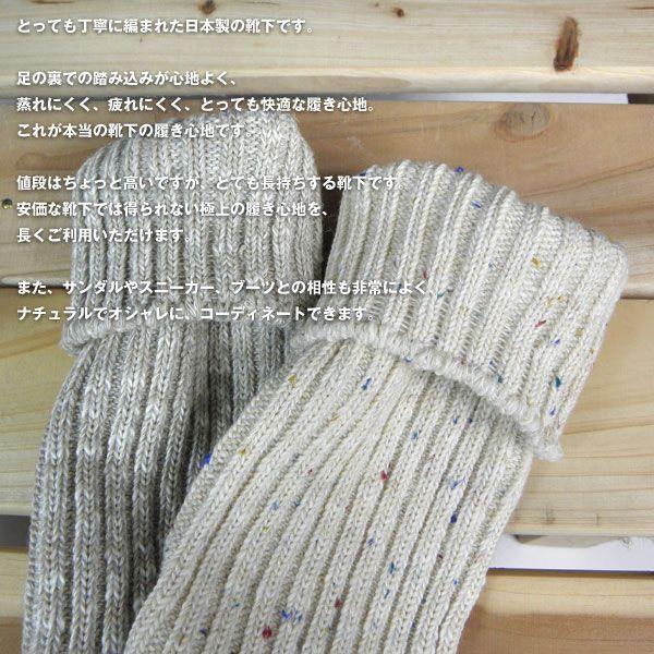 Small Stone Socks  綿麻混リブソックス 2m50cm 04
