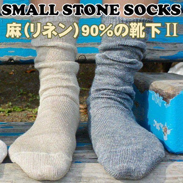 靴下 Small Stone Socks スモールストーンソックス 麻 (リネン) 90% ソックス II 2m50cm