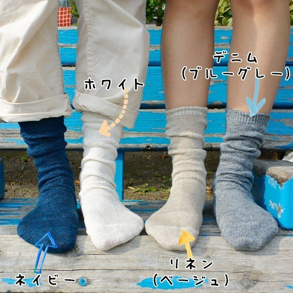 靴下 Small Stone Socks スモールストーンソックス 麻 (リネン) 90% ソックス II 2m50cm 13