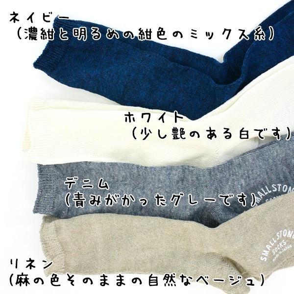靴下 Small Stone Socks スモールストーンソックス 麻 (リネン) 90% ソックス II 2m50cm 15
