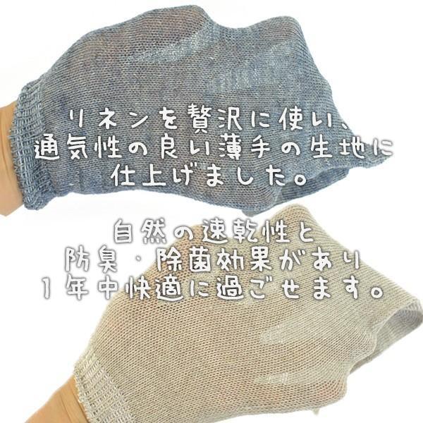 靴下 Small Stone Socks スモールストーンソックス 麻 (リネン) 90% ソックス II 2m50cm 06
