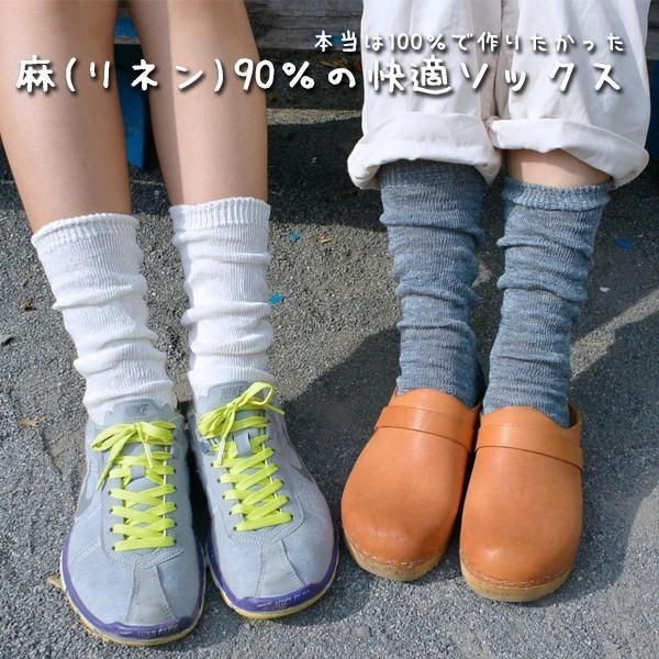 靴下 Small Stone Socks スモールストーンソックス 麻 (リネン) 90% ソックス II 2m50cm 07
