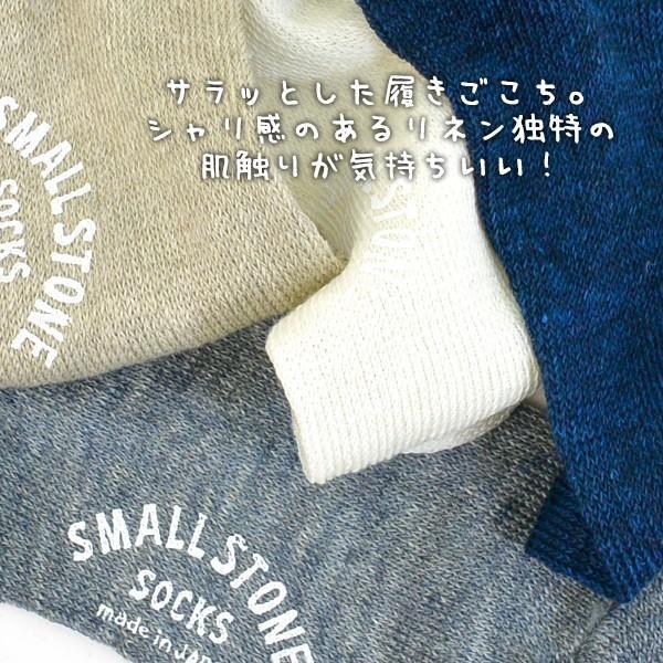 靴下 Small Stone Socks スモールストーンソックス 麻 (リネン) 90% ソックス II 2m50cm 08