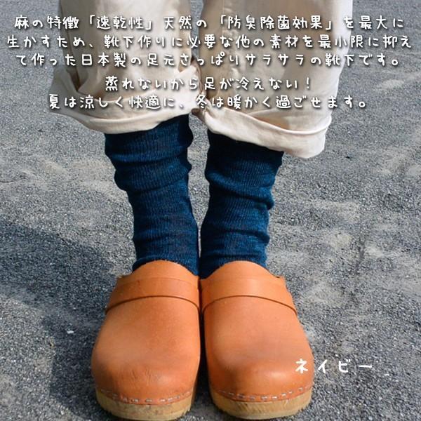 靴下 Small Stone Socks スモールストーンソックス 麻 (リネン) 90% ソックス II 2m50cm 09