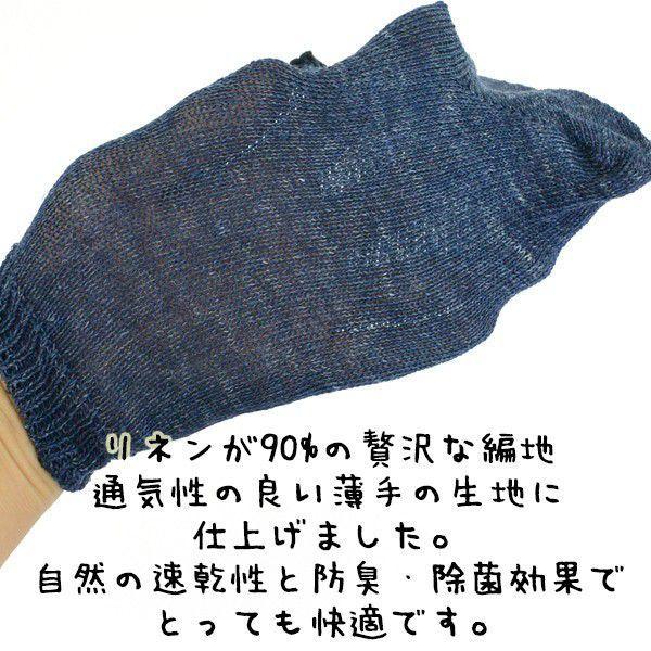 Small Stone Socks スモールストーンソックス 麻(リネン) 90% サンダルソックス|2m50cm|02