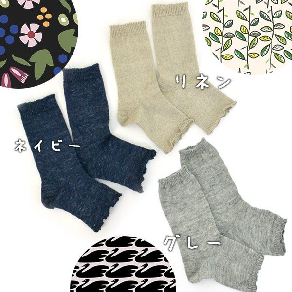 Small Stone Socks スモールストーンソックス 麻(リネン) 90% サンダルソックス|2m50cm|05