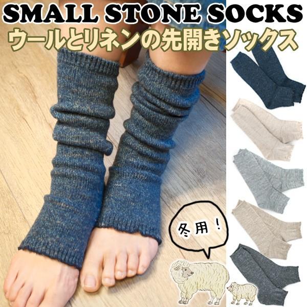Small Stone Socks リネンウール サンダルソックス レッグウォーマー|2m50cm