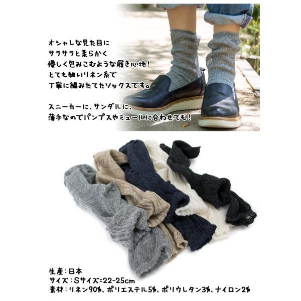 Small Stone Socks スモールストーンソックス リネン変則リブソックス|2m50cm|02