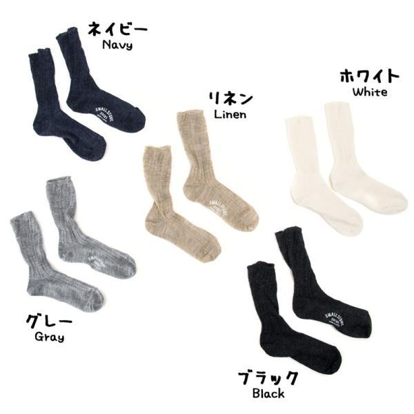 Small Stone Socks スモールストーンソックス リネン変則リブソックス|2m50cm|05