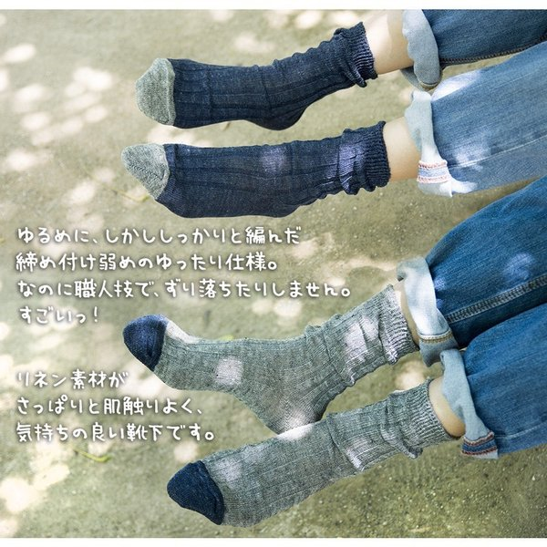 Small Stone Socks スモールストーンソックス リネンリブソックス|2m50cm|05
