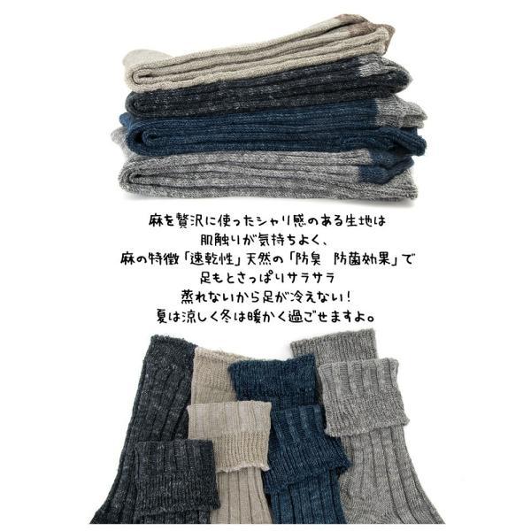 Small Stone Socks スモールストーンソックス リネンリブソックス|2m50cm|06