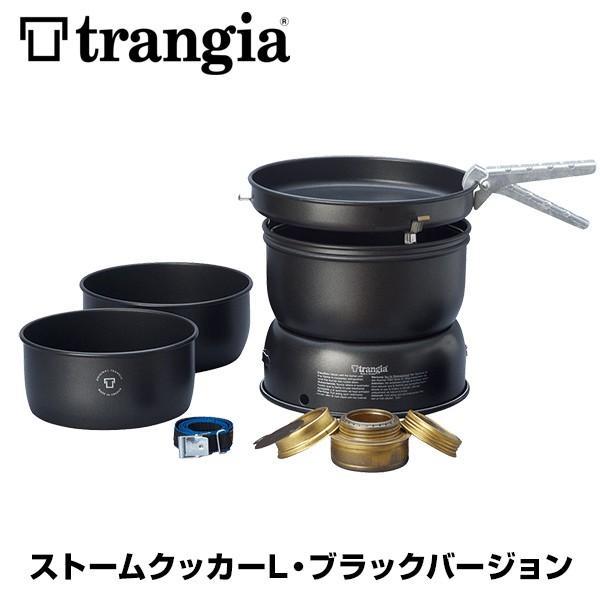 Trangia トランギア ストームクッカーL・ブラックバージョン|2m50cm
