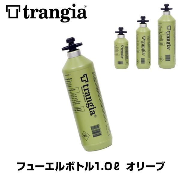 Trangia トランギア フューエルボトル 1.0L オリーブ|2m50cm
