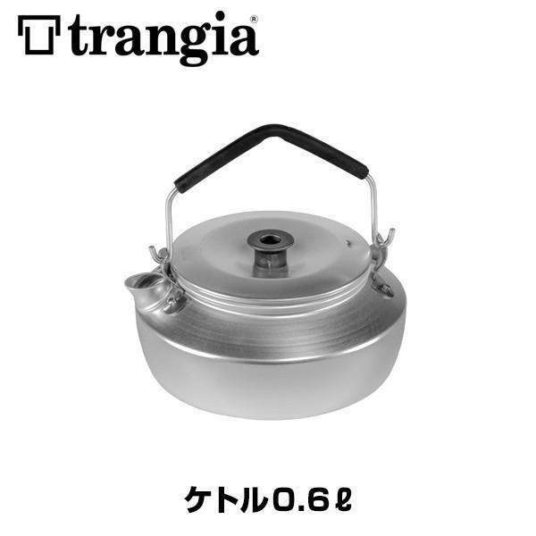Trangia トランギア ケトル 0.6L やかん 2m50cm