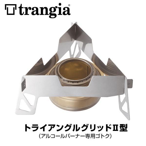 Trangia トランギア トライアングルグリッドII型 2m50cm