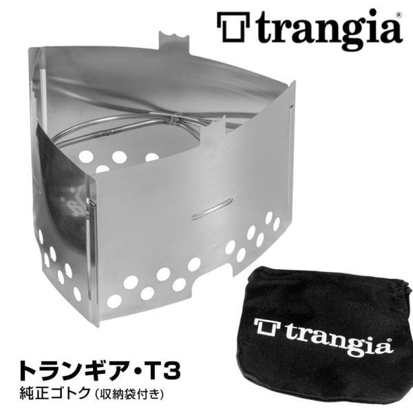 純正ゴトク トランギア・T3 Trangia TR-400333|2m50cm