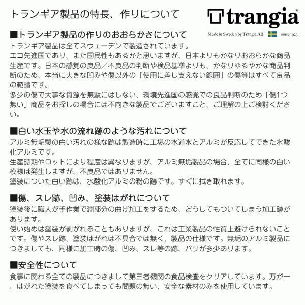 Trangia トランギア アルミハンドル TR-TH-25|2m50cm|06