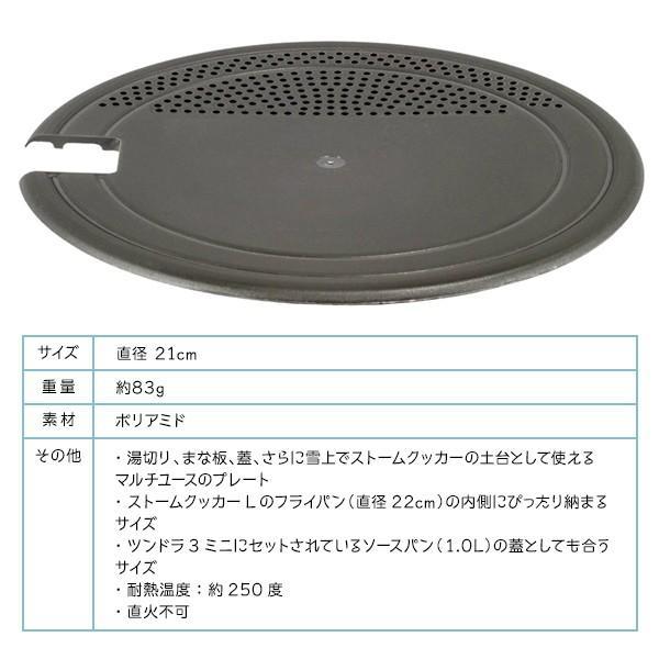 Trangia トランギア multi disc マルチディスク 21cm|2m50cm|06
