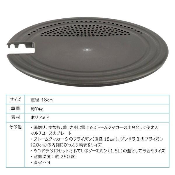 Trangia トランギア multi disc マルチディスク18cm|2m50cm|05