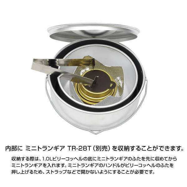 クッカー trangia トランギア ビリーコッヘル 1.0L アルミ|2m50cm|06