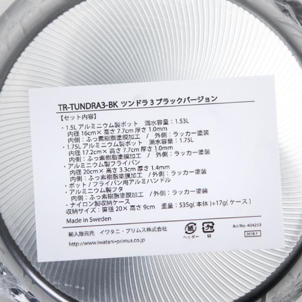 クッカー trangia トランギア ツンドラ3 ブラックバージョン Tundra black|2m50cm|08