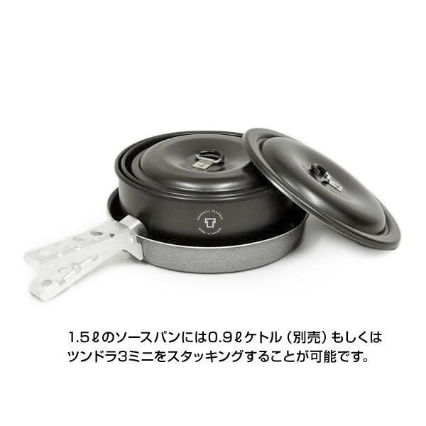 クッカー trangia トランギア ツンドラ3 ブラックバージョン Tundra black|2m50cm|09