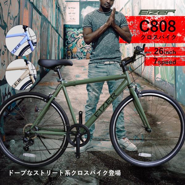 クロスバイク初心者自転車ホワイト赤ブルーブラック26インチおしゃれ女性用にもシマノ7段変速速い通勤通学