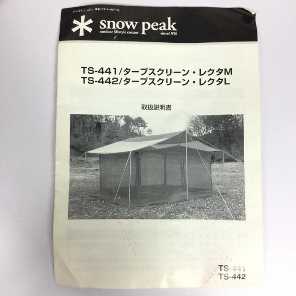 スノーピーク SNOWPEAK タープスクリーン・レクタL (TS-442) + HDタープ・レクタL(TP-542) セット 希少モデル L ベージ 2ndgear-outdoor 02