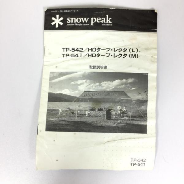 スノーピーク SNOWPEAK タープスクリーン・レクタL (TS-442) + HDタープ・レクタL(TP-542) セット 希少モデル L ベージ 2ndgear-outdoor 06