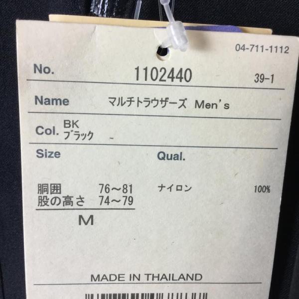 モンベル MONTBELL マルチ トラウザーズ  Asian MEN's M ブラック系|2ndgear-outdoor|10