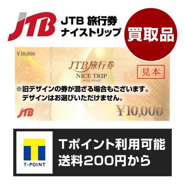 JTB 旅行券 ナイストリップ 10000円券 [買取品][1枚][ギフト券 商品券 金券][送料200円から対応][ポイント利用可]|2ndhands