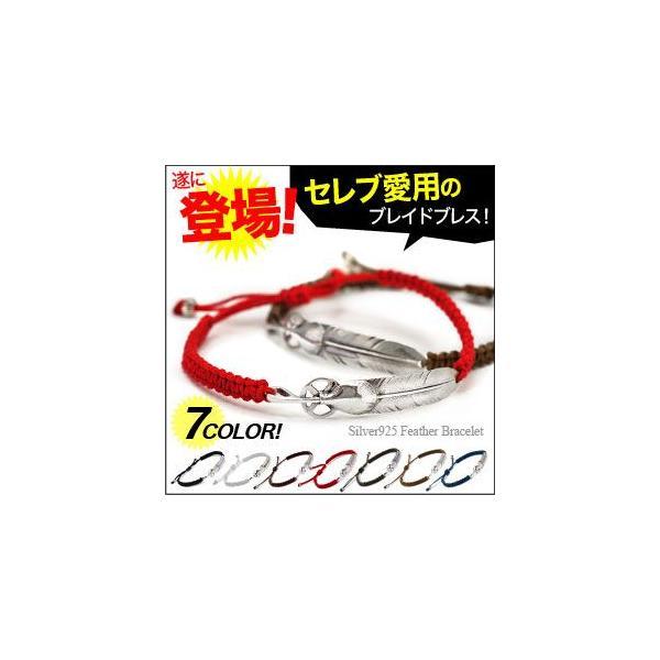 メール便なら送料無料  ブレスレット メンズ シルバーアクセサリー フェザー・羽根 ネイティブ b0586 腕周り約16cm〜22cm|2pcs