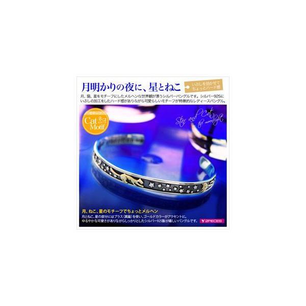 送料無料  シルバーアクセサリー バングル ブレスレット レディース 猫・ねこ 星・スター 月 b0623 腕周り約15cm|2pcs