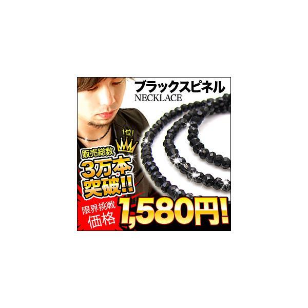 メール便なら送料無料  ネックレス メンズ シルバー925 ブラックスピネル pe1511|2pcs