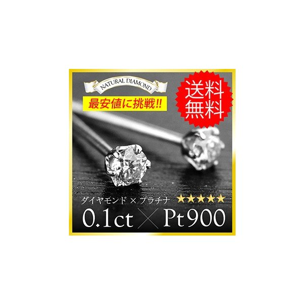 送料無料  ピアス プラチナ ダイヤモンド 一粒ダイヤ 0.1ct pt900 シンプル レディース pi0470 ペア売り(両耳)|2pcs
