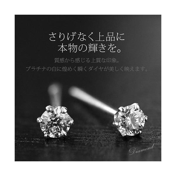 送料無料  ピアス プラチナ ダイヤモンド 一粒ダイヤ 0.1ct pt900 シンプル レディース pi0470 ペア売り(両耳)|2pcs|02