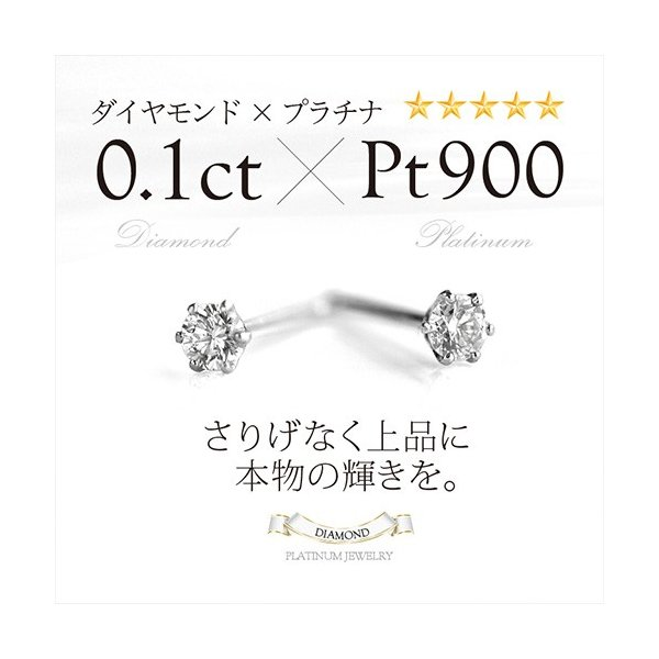 送料無料  ピアス プラチナ ダイヤモンド 一粒ダイヤ 0.1ct pt900 シンプル レディース pi0470 ペア売り(両耳)|2pcs|03