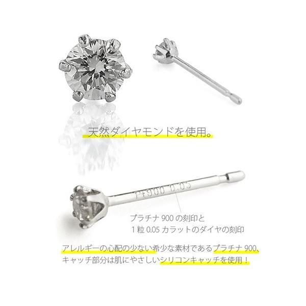 送料無料  ピアス プラチナ ダイヤモンド 一粒ダイヤ 0.1ct pt900 シンプル レディース pi0470 ペア売り(両耳)|2pcs|04