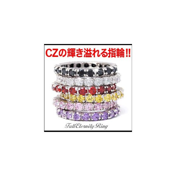 メール便なら送料無料  フルエタニティーリング レディースリング 指輪 CZ ジルコニア 真鍮 r0668