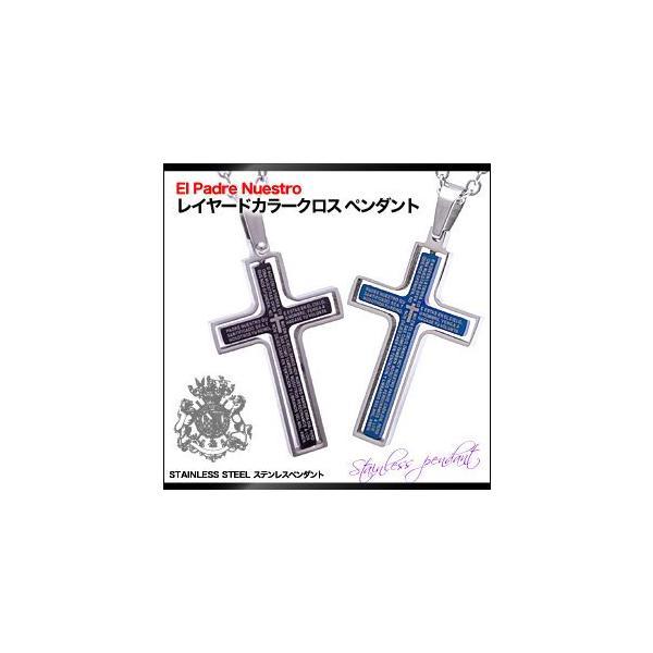 メール便なら送料無料  ステンレスアクセサリー ネックレス メンズ クロス 聖書 主の祈り ブルー・ブラック レイヤード spe0205 ペンダントトップのみ|2pcs
