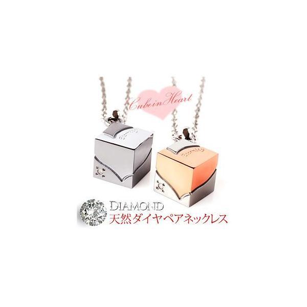 送料無料  ペアネックレス ステンレス ダイヤモンドペアネックレス ハート キューブ サイコロ spe0337-pair チェーン・BOX付きペアセット