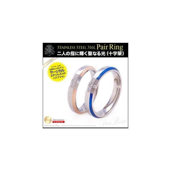 送料無料  ペアアクセサリー ペアリング ステンレス クロス ブルー ピンク sr0139-pair BOX付きペアセット|2pcs
