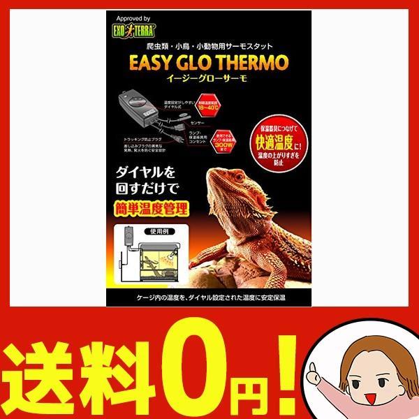 爬虫類飼育誰でも簡単に温度管理ができるサーモスタットイージーグローサーモ