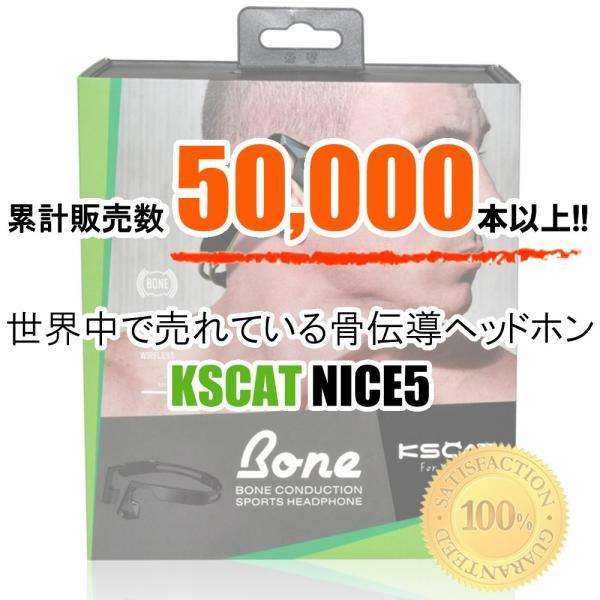KSCAT 骨伝導 ヘッドホン NICE5 (NICE2 改良版) ワイヤレス Bluetooth 4.1 APT-X|3-dia|02